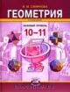 Геометрия 10–11 кл. Учебник для общеобразовательных учреждений. Базовый уровень